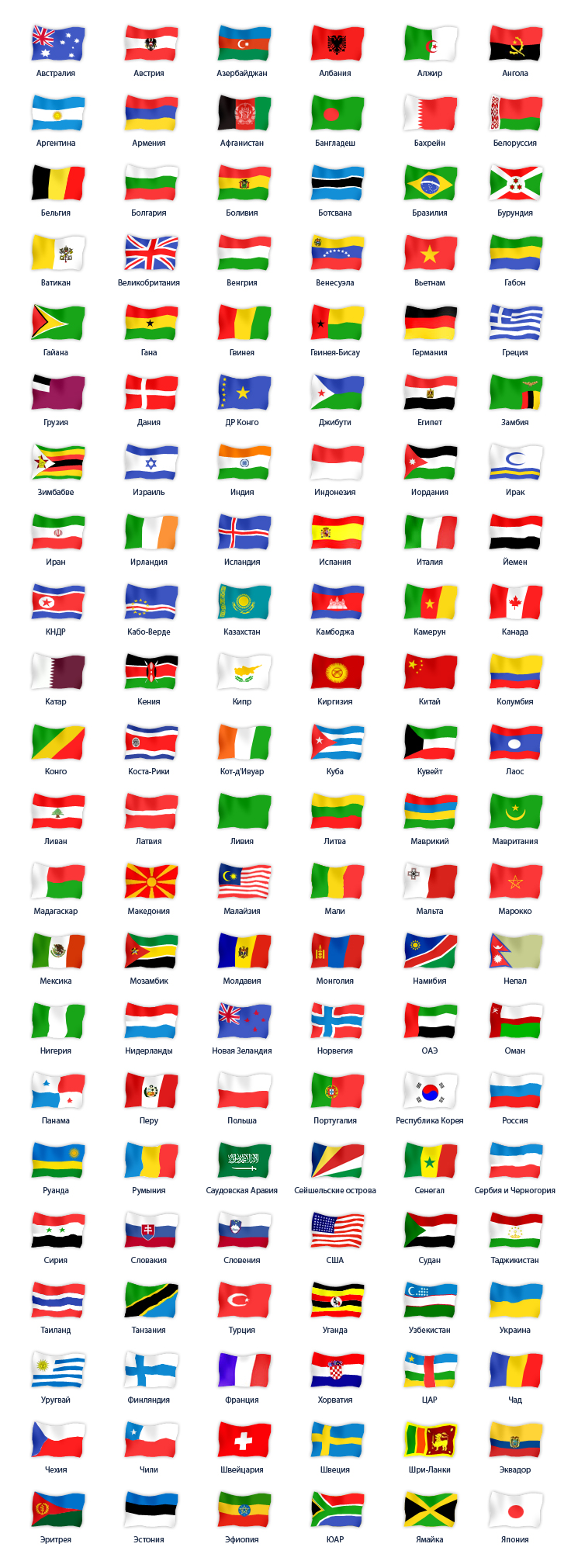 Военторг флаги флаги стран мира